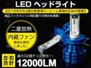 2017モデル!LEDヘッドライトH4/H8/H11/H16/HB3/HB4 新基準車検対応 二重放熱内蔵ファン 12000lm 6000K DC12V 2個セット