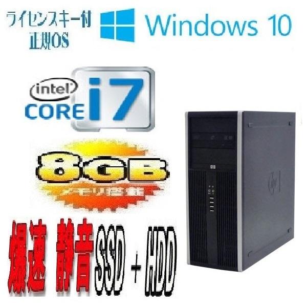 正規OS Windows10 64bit HP 8200MT Core i7 2600 (3.4G) メモリ8GB 爆速新品SSD240GB+HDD1TB Office ライセンスキ- リカバリメディア