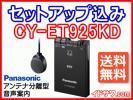 ■送料無料■セットアップ込み ETC車載器 CY-ET925KD 音声案内・アンテナ分離型 パナソニック Panasonic 新品