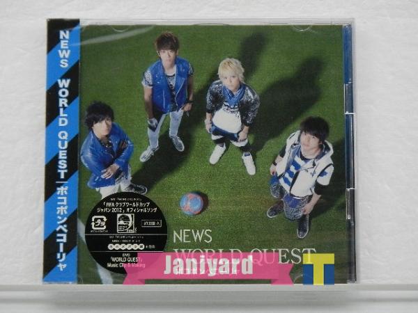 NEWS CD WORLD QUEST ポコポンペコーリャ 初回A 1円