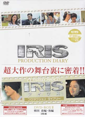 ◆新品DVD★『IRIS アイリス PRODUCTION DIARY BOX 2』イ ビョンホンキム テヒ チョン ジュノ キム ソヨン PCBG-61458★ ライブグッズの画像