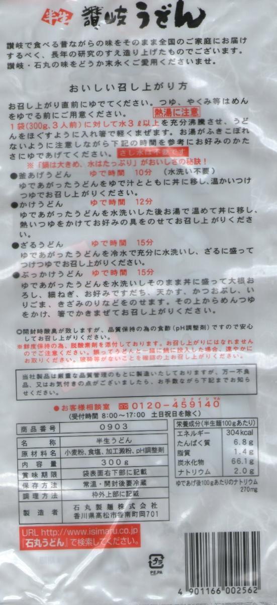 【メール便】【ポスト投函】石丸製麺 りつりん印(半生)讃岐うどん 300gX3袋★sh セール◆3