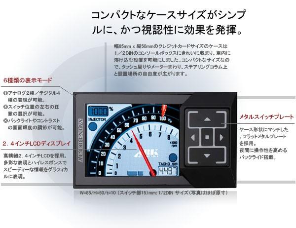 【2.4インチ液晶】ARK-DESIGN MFD 多機能メーター ブースト計 バキューム計 水温計 スピード タコメーター モニター 日本製 独立動作_画像2