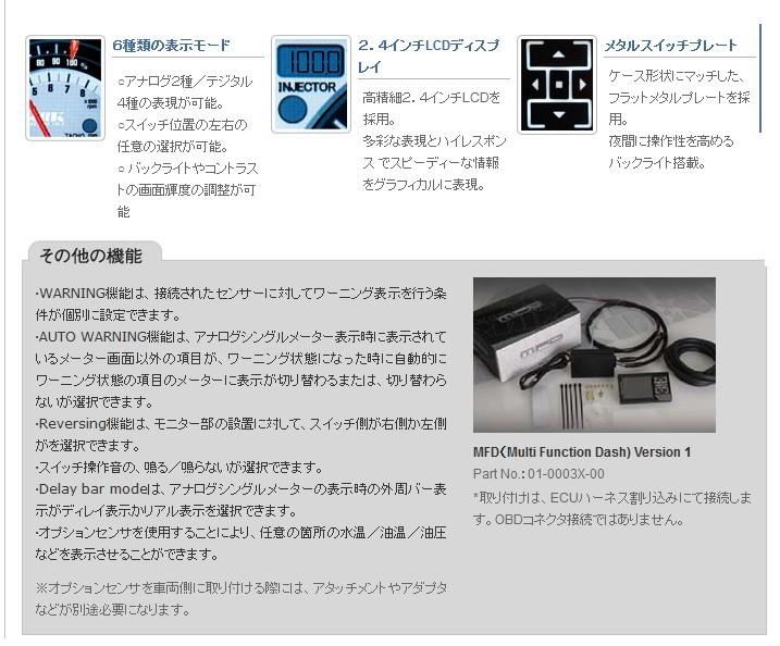 【2.4インチ液晶】ARK-DESIGN MFD 多機能メーター ブースト計 バキューム計 水温計 スピード タコメーター モニター 日本製 独立動作_画像4