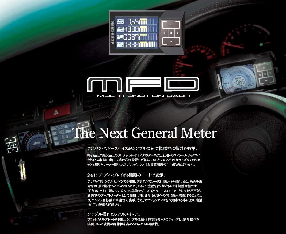 【2.4インチ液晶】ARK-DESIGN MFD 多機能メーター ブースト計 バキューム計 水温計 スピード タコメーター モニター 日本製 独立動作_画像5