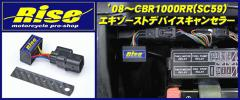 ■'08~CBR1000RR SC59 エキゾース