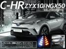 トヨタ C-HR ZYX10 NGX50系 LEDデイライト