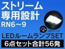ストリームRN6~9用 LED ルームランプ+T10 6点計