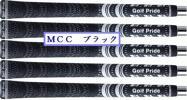 ★Golf Pride 『マルチコンパウンドMCC・ブラック