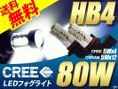 HB4 CREE80W LED球 フォグランプ 白 ホワイト