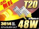 T20 LED ウェッジ球 ステルス 48W 黄 ウインカー