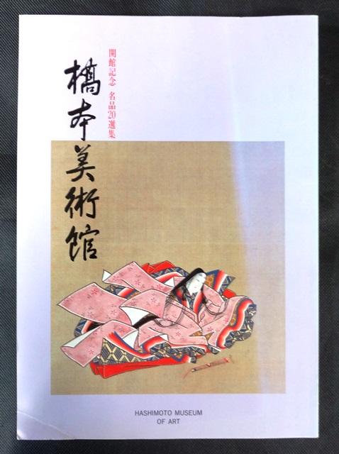 送料無料 橋本美術館開館記念 名品20選集 1987