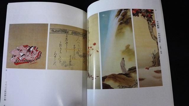 送料無料 橋本美術館開館記念 名品20選集 1987_画像2