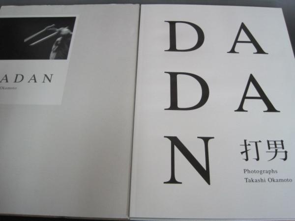 DADAN 岡本隆史著 2009年初版第1刷発行