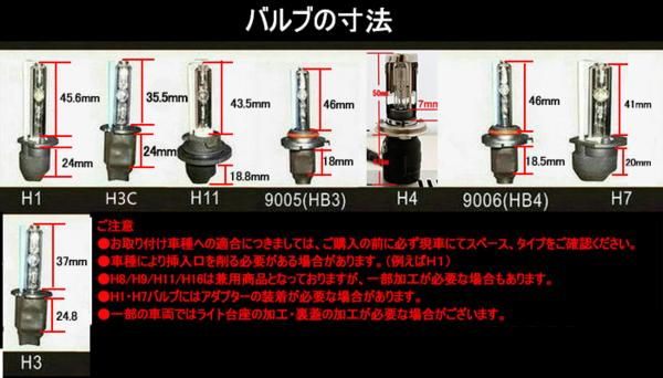 55W COBRA製!交換補修用 HIDバルブH1/H3/H3C/H7/H8/H11/HB3/HB4 色自由 1年保障_画像4