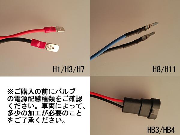 55W COBRA製!交換補修用 HIDバルブH1/H3/H3C/H7/H8/H11/HB3/HB4 色自由 1年保障_画像5