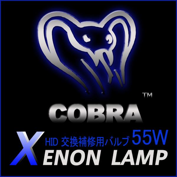 55W COBRA製!交換補修用 HIDバルブH1/H3/H3C/H7/H8/H11/HB3/HB4 色自由 1年保障_画像1