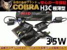 信頼のプランド○COBRA製H3Cショート 6000K/8000K 35W HIDキット