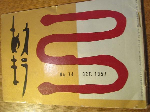 あまカラ 74/1957.10●小島政二郎/吉川英治/幸田文/阿川弘之_画像1