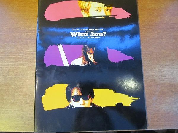 ツアーパンフ「浅倉大介&葛城哲哉&木根尚登 What Jam?」1995