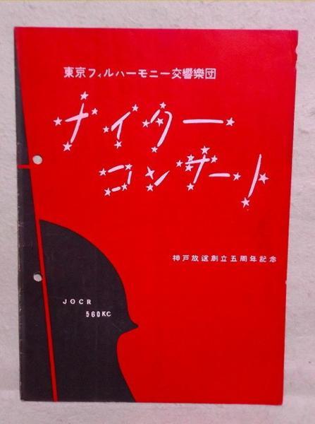 R【パンフ】東京フィルハーモニー ナイターコンサート '56