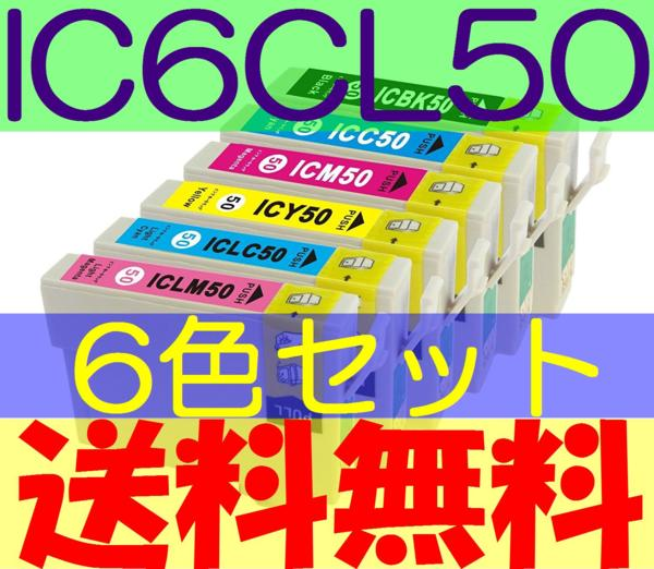 送料無料 EPSON IC6CL50互換6色セットICBK50 ICY50 ICC50 ICM50 ICLC50 ICLM50 IC50 EP801A EP802A EP803AW EP804AR EP804AW PMA820 EP302