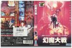 DVD 幻魔大戦 りんたろう 大友克洋 レンタル落ち W09