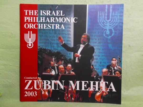 A-2【パンフ】ズービン・メータ指揮 イスラエル・フィルハーモニー管弦楽団 2003