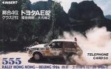 ●トヨタAE82 テレカ