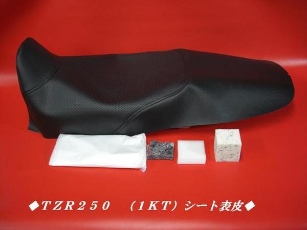 【日本製】■TZR250(1KT) ノンスリップ カスタム シートカバー シート表皮 ピースクラフト RR_高価な全天候型レザー使用です。
