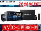 [85833-]カロッツェリア AVIC-CW900-M 送
