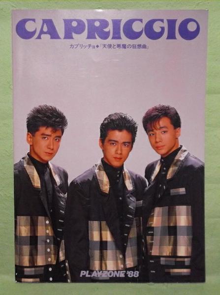 D-1【パンフ】少年隊 カプリッチョ●天使と悪魔の狂想曲 1988