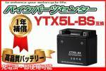 新品 バッテリー CTX5L-BS 密閉型 液入り 充電済 YTX5L-BS GTX5L-BS FTX5L-BS KTX5L-BS 互換 グランドアクシス ビーノ ジョグ スペイシー