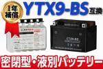 新品 バッテリー 液別 液付属 密閉型 CTX9-BS 9-BS YTX9-BS GTX9-BS FTX9-BS DTX9-BS 互換 ZRX400 Ⅱ SR400 Z1000 バーグマン200 CBR400SF