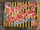 85年 阪神タイガース栄光への道