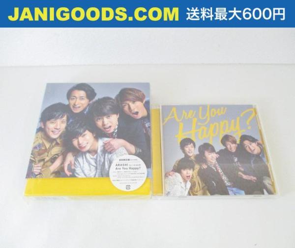 嵐 CD Are You Happy? 初回限定盤/通常 2点セット