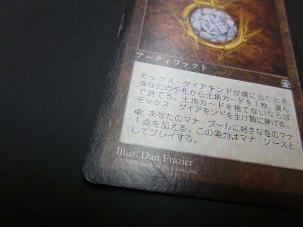 n A127o MTG モックス・ダイアモンド Mox Diamond 日本語 英語 各1 STH | 1円~_画像3