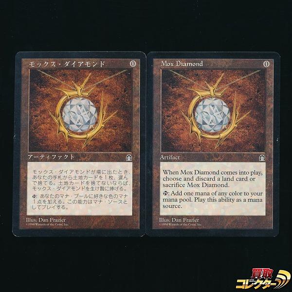 n A127o MTG モックス・ダイアモンド Mox Diamond 日本語 英語 各1 STH | 1円~