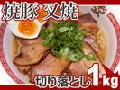 焼豚 チャーシュー (豚バラ) 切り落とし 1kg 国内工場製造 訳あり さんきん1円