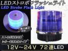 12V24V LED パトランプ ストロボ フラッシュ 回転灯 作業灯 青
