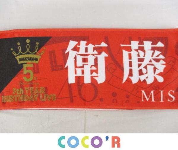乃木坂46 マフラータオル 5th YEAR BIRTHDAY LIVE 衛藤美彩