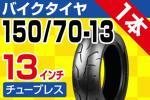新品 DURO スクーター タイヤ 150/70-13 ダンロップOEM シルバーウィング スカイウェイブ グランドマジェスティ 高品質タイヤ