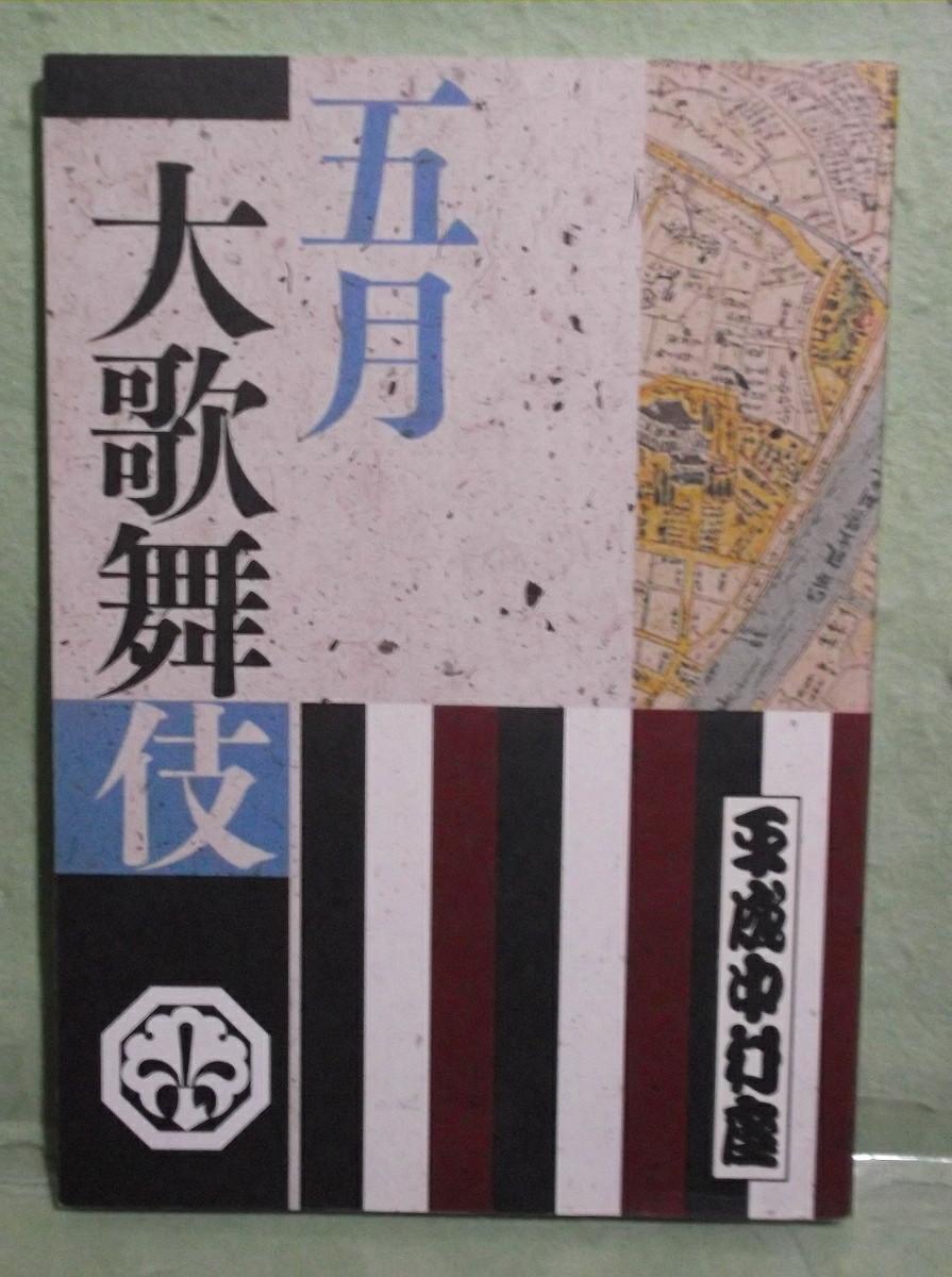 A-11【パンフ】五月大歌舞伎 平成24年5月 平成中村座