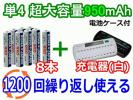 評価20万●大容量 950mAh単4充電池8本+12本対応の