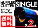マフラーカッター チタン調 オーバル ストレート 2本SET