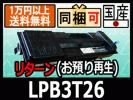 LPB3T26 リターン(お預り再生) EPSON リサイク