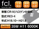 【CR-V/RE3・4前期】35W H11 HID フォグラ