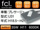 fcl.1年保証 35W HID H11 プレサージュ U3