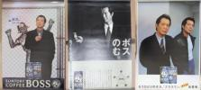 G7 矢沢永吉 ポスターBOSS ボス ロボット プラスワン