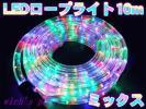 <ウイッチO>高輝度LEDロープライト10m300球(ミック